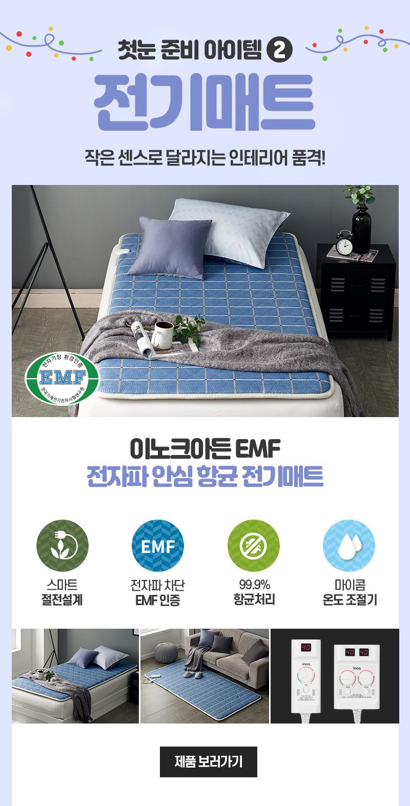 이노크아든 EMF 전기매트
