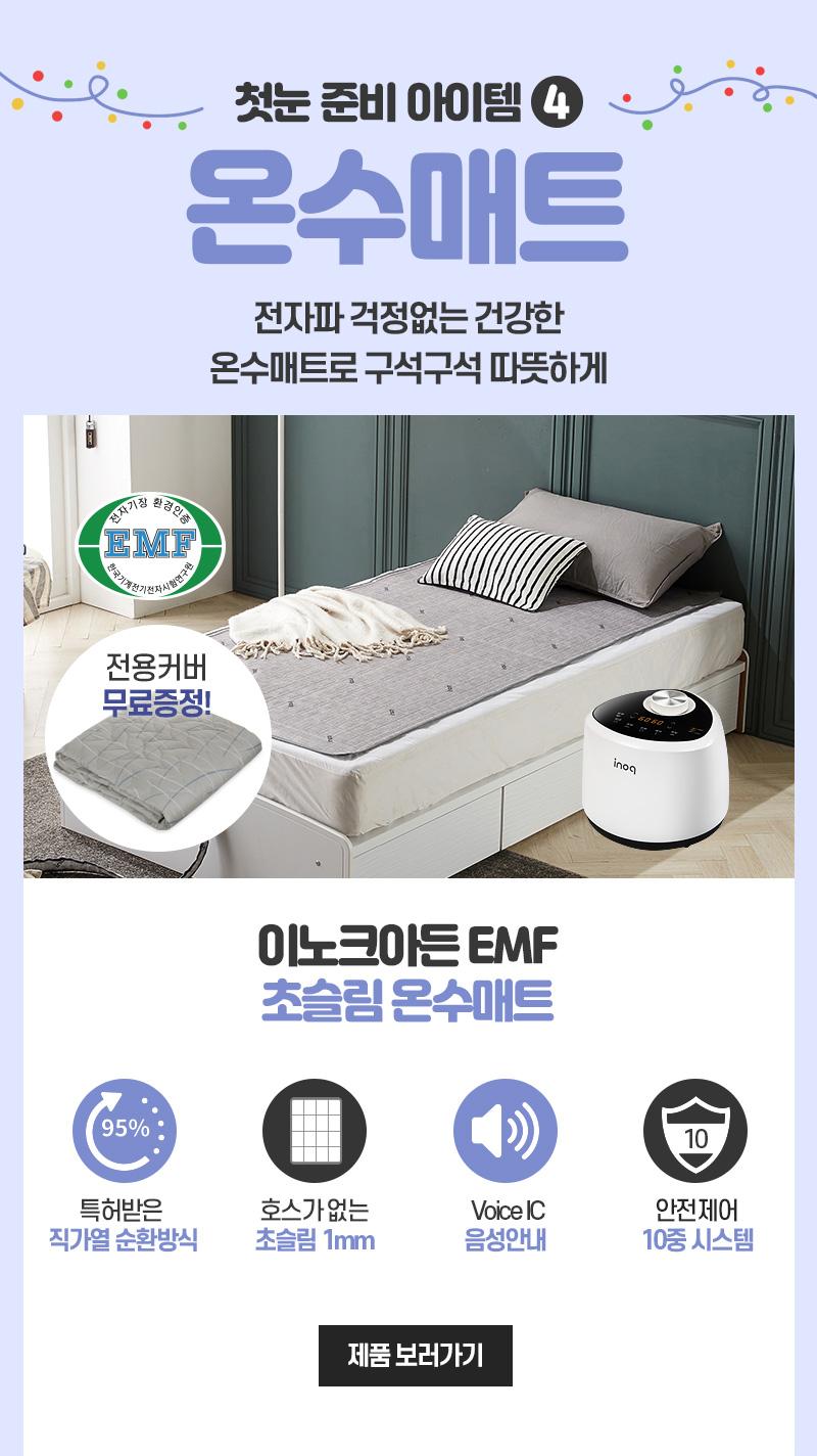 이노크아든 EMF 초슬림 온수매트