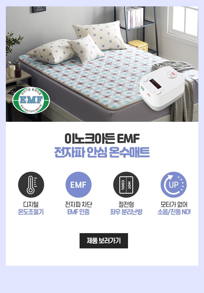 이노크아든 EMF 온수매트